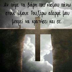 Orthodox Christianity, Thank You Lord, Greek Words, Greek Quotes, Jesus Quotes, Jesus Christ, Faith, God, Greece
