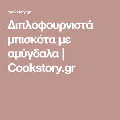 Διπλοφουρνιστά μπισκότα με αμύγδαλα | Cookstory.gr