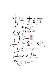calligraphy_힘은 희망을 가지는 사람에게 있고, 용기는 속에 있는 의지에서 우러나오는 것이다_펄벅