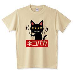 ネコバカ(前面)   デザインTシャツ通販 T-SHIRTS TRINITY(Tシャツトリニティ)