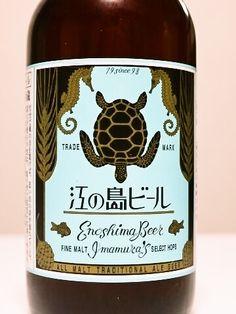 Beverage Packaging, Bottle Packaging, Food Packaging, Wine Label Art, Beer Label, Label Design, Package Design, Japan Package, Dtp