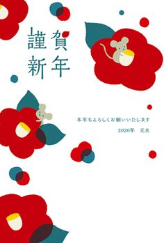 EB0272020子ベーシック年賀状・027   年賀状2020(令和2年・子年・ねずみ) 素材   年賀状・無料ダウンロード   年賀状ならブラザー Chinese New Year Design, Chinese New Year Card, Japanese New Year, Icon Design, Print Design, Japan Design, 2020 Design, Red Packet, Flower Packaging
