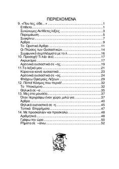 γλώσσα β΄δημοτικού β΄τεύχος Learn Greek, Greek Language, Grammar Worksheets, Speech Therapy, Learning, School, Speech Pathology, Speech Language Therapy, Greek