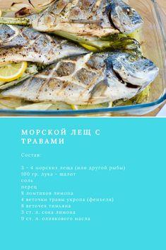 Сегодня я хочу представить вам мое самое любимое рыбное блюдо. Обязательно попробуйте, наслаждайтесь и поделитесь с друзьями! Cob, Camembert Cheese, Sandwiches, Dairy, Paninis