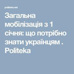 Загальна мобілізація з 1 січня: що потрібно знати українцям . Politeka