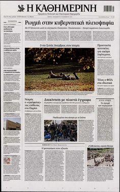 Εφημερίδα ΚΑΘΗΜΕΡΙΝΗ - Παρασκευή, 20 Νοεμβρίου 2015
