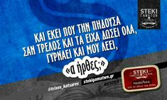 Funny Statuses, Greek Quotes, Kai, Humor, Smile, Funny Things, Humour, Funny Photos