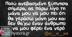 Οι καλύτερες ατάκες που διαβάσαμε την εβδομάδα που μας πέρασε στα social media! Funny Quotes, Funny Memes, Hilarious, Jokes, Funny Greek, Greek Quotes, True Words, Sarcasm, Lol