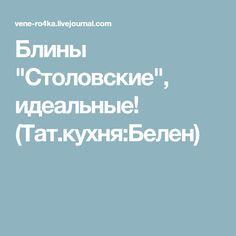 """Блины """"Столовские"""", идеальные! (Тат.кухня:Белен)"""