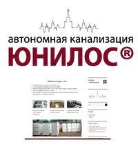 Юнилос Москва