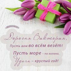 тюльпаны и подарок для дорогой Виктории Birthdays, Geek Stuff, Happy Birthday, Place Card Holders, Holiday, Postcards, Tennis, Google, Garden