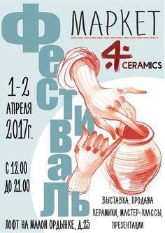 """В Москве пройдёт фестиваль-маркет керамики """"4ceramics"""""""