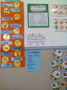 Συναισθηματα Class Decoration, School Themes, Teaching Ideas, Kindergarten, Activities, Education, Logo, Logos, Kindergartens