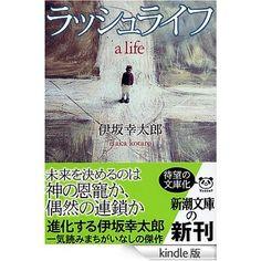 ラッシュライフ (新潮文庫) 伊坂幸太郎