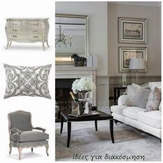 Ιδέες για διακόσμηση στο σαλόνι σας!