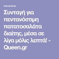 Συνταγή για πεντανόστιμη πατατοσαλάτα διαίτης, μέσα σε λίγα μόλις λεπτά! - Queen.gr 5 2 Diet, Recipies, Salads, Recipes, Rezepte, Salad, Chopped Salads