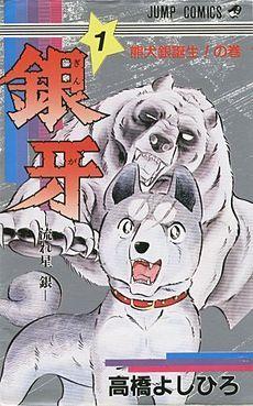 """Ginga: Nagareboshi Gin"" Vol. Warrior Cats Fan Art, New Series, Planets, Folk, Weed, Japanese, Manga, Anime, Fictional Characters"