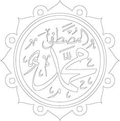 Arabic Calligraphy Art, Arabic Art, Decoraciones Ramadan, Stencil, Islamic Patterns, Islamic Paintings, Pattern Art, Art Lessons, Art Sketches