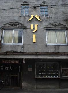 """パリー食堂(""""pa-ri-i shokudo""""), Chichibu Saitama prefecture Japan Store Signage, Wayfinding Signage, Signage Design, Cafe Design, Retro Design, Store Design, Typography Logo, Typography Design, Shop Facade"""