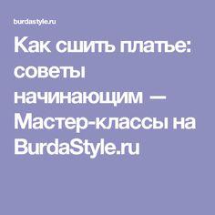 Как сшить платье: советы начинающим — Мастер-классы на BurdaStyle.ru