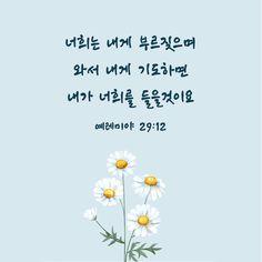 Jesus Christ, Letter Board, Thankful, Lettering, Love, Words, Google, Poster, Korean Quotes