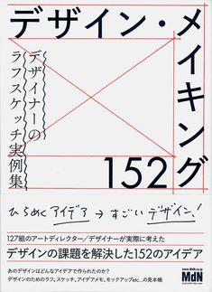 デザイン・メイキング152掲載 | THE END
