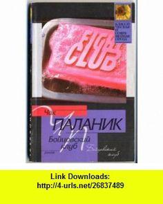 Fight Club (1996) (?????????? ????) (9785170166824) Chuck Palahniuk, ??????? ???, Charles Michael Chuck Palahniuk , ISBN-10: 5170166826  , ISBN-13: 978-5170166824 ,  , tutorials , pdf , ebook , torrent , downloads , rapidshare , filesonic , hotfile , megaupload , fileserve