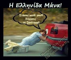 I wish I knew what it says here . Funny Images With Quotes, Funny Greek Quotes, Greek Memes, Funny Picture Quotes, Best Funny Pictures, Funny Photos, Minion Jokes, Funny Times, Magic Words