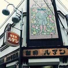 《東京》昭和の風と共に目覚める朝。モーニングで訪れたい、3つの純喫茶 MERY [メリー]