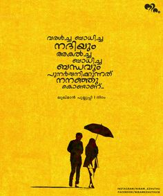 Malayalam Quote on Behance Love Quotes For Him Deep, I Like You Quotes, Famous Love Quotes, Positive Attitude Quotes, Quotes Deep Feelings, Reality Quotes, Life Quotes, Love Quotes In Malayalam, Behavior Quotes