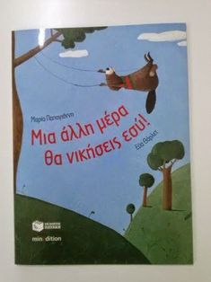 "...Τα ""νήπια"" παίζει ...: Νοέμβριος 2014 Calm Down Center, Preschool Education, 5 Year Olds, Early Childhood, Activities For Kids, Fairy Tales, Kindergarten, Classroom, Reading"