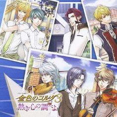 Vocal Shu Kiniro no Corda 3 Atsuki Kokoro no Shirabe yo Game Music [CD]