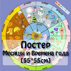 Постер Месяцы и Времена года