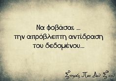 Old Quotes, Greek Quotes, Wise Quotes, Lyric Quotes, Poetry Quotes, Funny Quotes, The Words, Greek Words, Cool Words