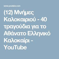 (12) Μνήμες Καλοκαιριού - 40 τραγούδια για το Αθάνατο Ελληνικό Καλοκαίρι - YouTube