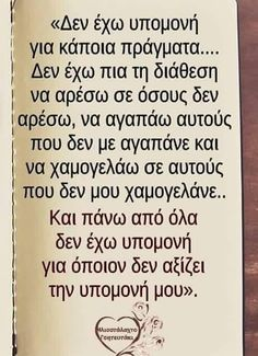 Αυτα.. Wisdom Quotes, Me Quotes, Live Laugh Love, Greek Quotes, Friends In Love, Deep Thoughts, Quote Of The Day, Wise Words, Quotations