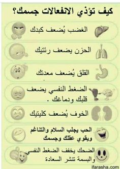 Health Facts, Health Diet, Health And Nutrition, Health Eating, Health Care, Vie Motivation, Diy Beauty Treatments, Natural Teething Remedies, Islamic Phrases