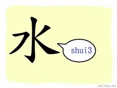 The Story of Chinese Character : 水