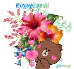 Thank you Ευχαριστω gif giortazo Greek Quotes, Emoji, Beautiful Pictures, Thankful, Teddy Bear, Happy, Gifts, Presents, Pretty Pictures