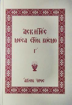 «Ασκητές μέσα στον κόσμο» – Γ' Τόμος Orthodox Prayers, Frame, Saints, Picture Frame, Frames