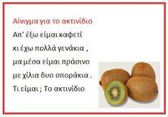 Ζήση Ανθή :Εποπτικό υλικό - αινίγματα για το νηπιαγωγείο . Αινίγματα για τα φρούτα του φθινοπώρου Αίνιγμα για το μήλο Είμαι τόπι κόκκι... Kids Nutrition, Fruits And Vegetables, Preschool Activities, Trees To Plant, Diy For Kids, Peach, Apple, Blog, Greek