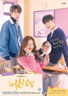 Korean Drama List, Korean Drama Movies, Korean Actors, Cha Eun Woo, Beauty Fotos, Kim Sang, Kdrama Actors, New Poster, Suho