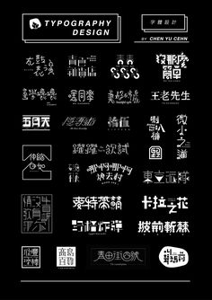 chinese typography on Behance Chinese Fonts Design, Japanese Graphic Design, Font Design, Lettering Design, Design Web, Graphic Design Posters, Graphic Design Typography, Typography Logo, Logos