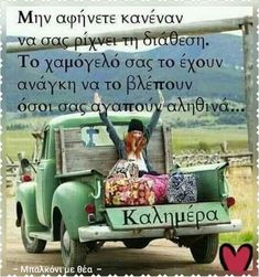 Happy Morning, Good Morning, Night Pictures, Simple Words, Greek Quotes, Famous Quotes, Encouragement, Wisdom, Good Things