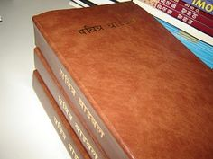 Nepal Holy Bible / Large Nepalese Bible (New Revised Version) 10NEPA103M