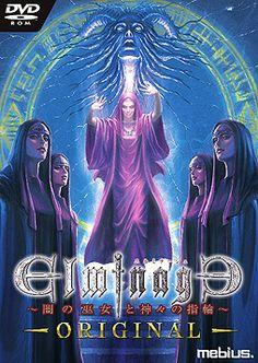 エルミナージュORIGINAL~闇の巫女と神々の指輪~