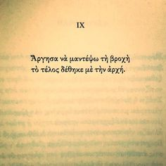 to FB: aparemfa. Greek Quotes, Slogan, Poetry, Cards Against Humanity, Feelings, Juliette Binoche, Instagram, Tattoo, Photos