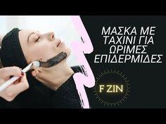 μάσκα προσώπου για ώριμο δέρμα - YouTube Personal Care, Eyes, Beauty, Youtube, Self Care, Personal Hygiene, Beauty Illustration, Cat Eyes, Youtubers