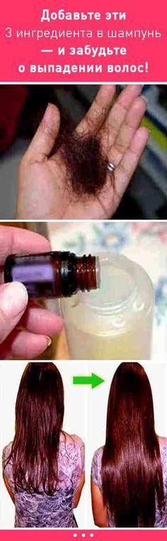 Добавьте эти 3 ингредиента в шампунь - и забудьте о выпадении волос! #волосы #выпадение #средство #домашнее #шампунь #дляроставолос #отвыпадения