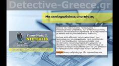 ΝΤΕΤΕΚΤΙΒ Οφειλέτες http://detective-greece.gr/index.asp?Code=000001.etairiko_prophil.html#ΝΤΕΤΕΚΤΙΒ ΥΠΗΡΕΣΙΕΣ
